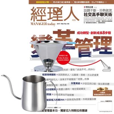 經理人月刊  1年12期  贈 304不鏽鋼手沖咖啡2件組