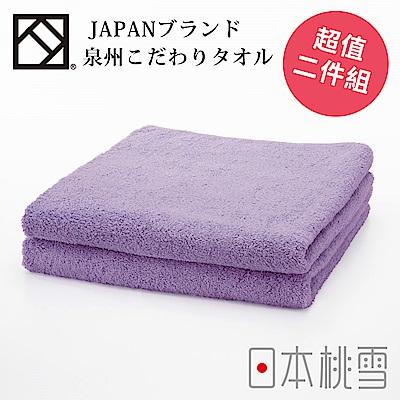 日本桃雪上質毛巾超值兩件組(薰衣草紫)