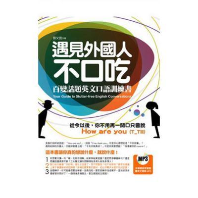 遇見外國人不口吃:百變話題英文口語訓練書(附贈外師親錄百變話題英文MP3)