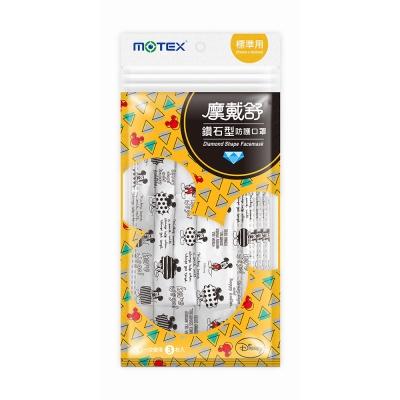 MOTEX摩戴舒 迪士尼口罩 米奇手繪款 3片/包 (標準L)