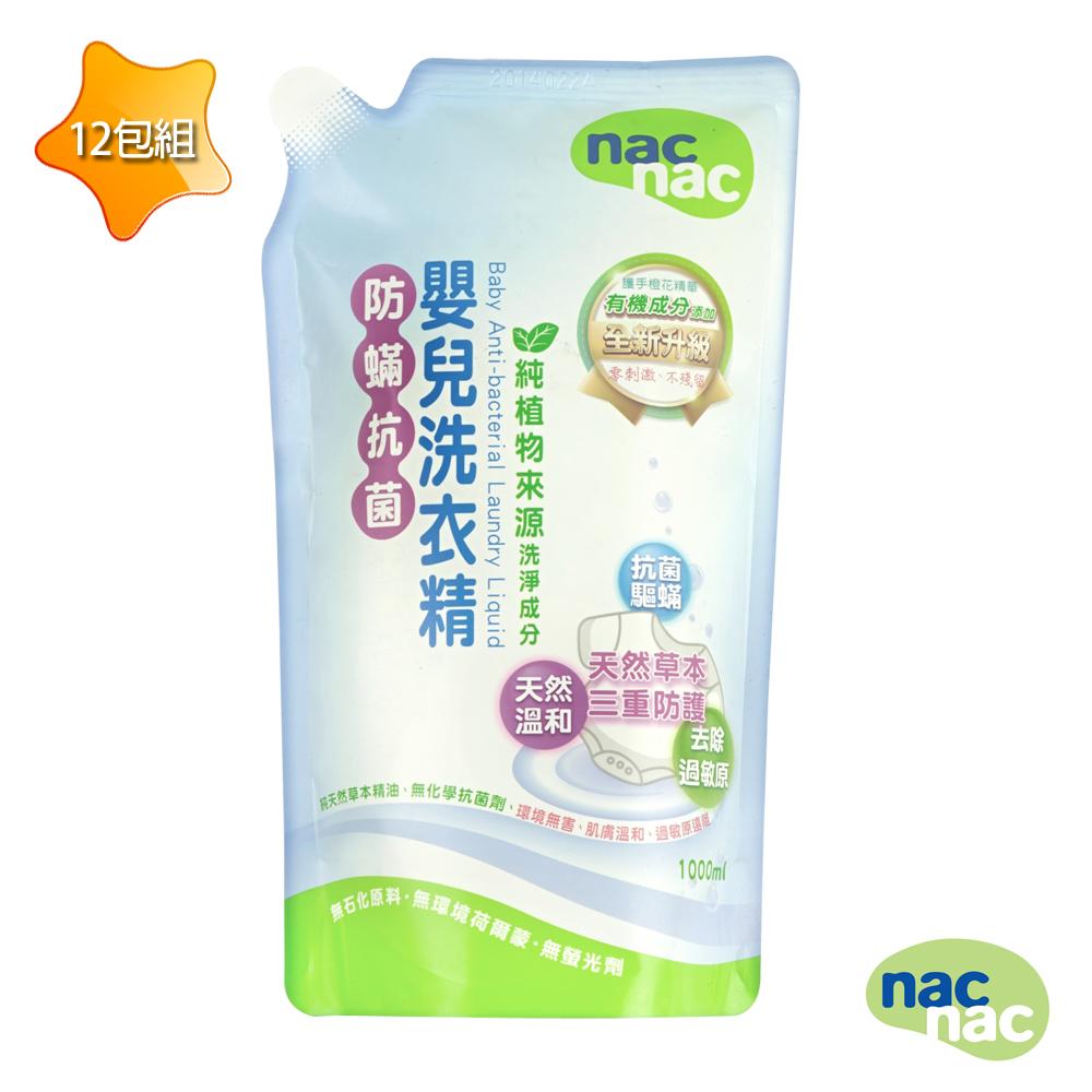 (回饋5%超贈點)【箱購】nac nac 抗菌洗衣精箱購(12入/袋裝)