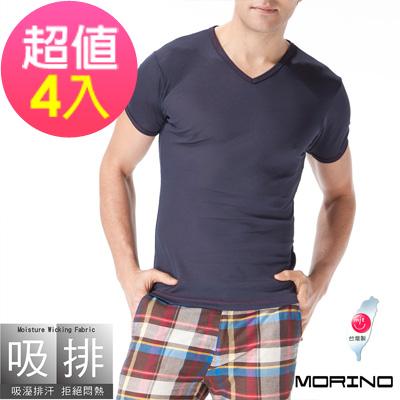 男內衣 吸汗速乾網眼短袖V領內衣 丈青 (超值4件組)MORINO摩力諾