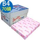 PAPERLINE 175 / 70P / B4 粉紅  彩色影印紙  (500張/包)