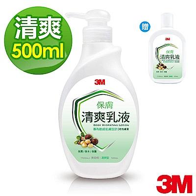 3M 保膚清爽乳液 500ml