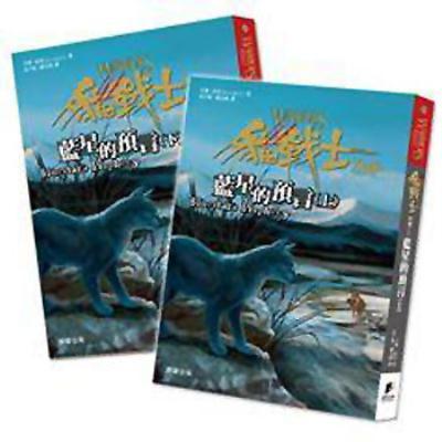 貓戰士外傳之一:藍星的預言(上下冊不分售)