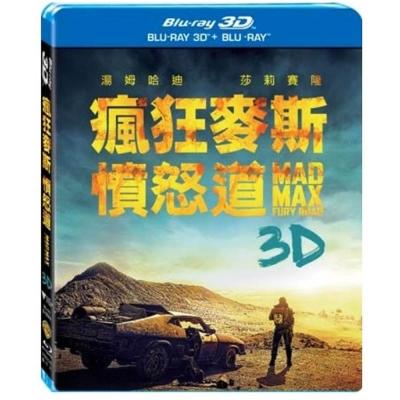 瘋狂麥斯:憤怒道 3D+2D 雙碟版  藍光 BD