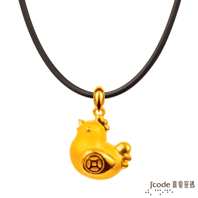 J'code真愛密碼 富貴招貴人-雞 黃金墜子 送項鍊