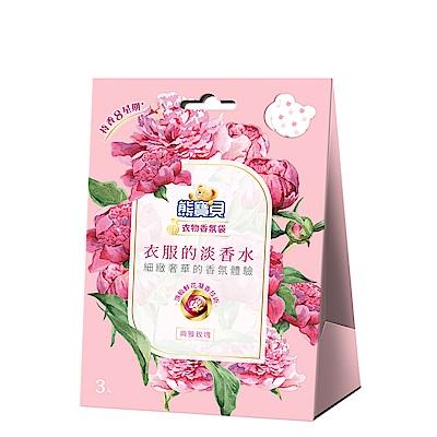 熊寶貝 衣物香氛袋 經典雅玫瑰 (3入/盒)