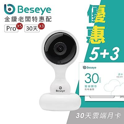 金鑽老闆特惠配-Beseye Pro 5入組 + 雲端儲存30天 3台