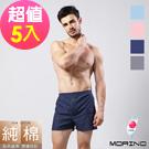 男內褲 純棉耐用織帶素色平口褲 四角褲 (超值5件組) MORINO摩力諾