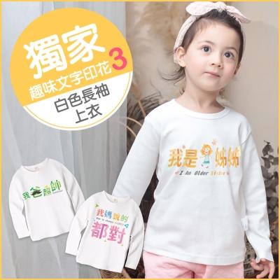 baby童衣 獨家趣味文字印花 純棉長袖上衣 66316