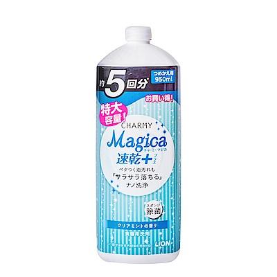 Charmy Magica 速乾+薄荷香洗碗精補充罐 950ml