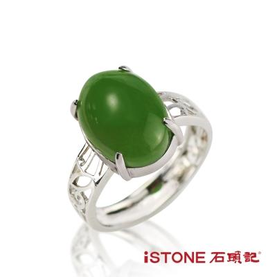 石頭記 925純銀碧玉戒指-珍藏晶典