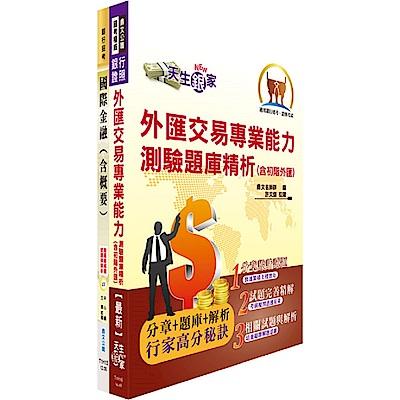 華南金控(外匯交易人員)套書(贈題庫網帳號、雲端課程)