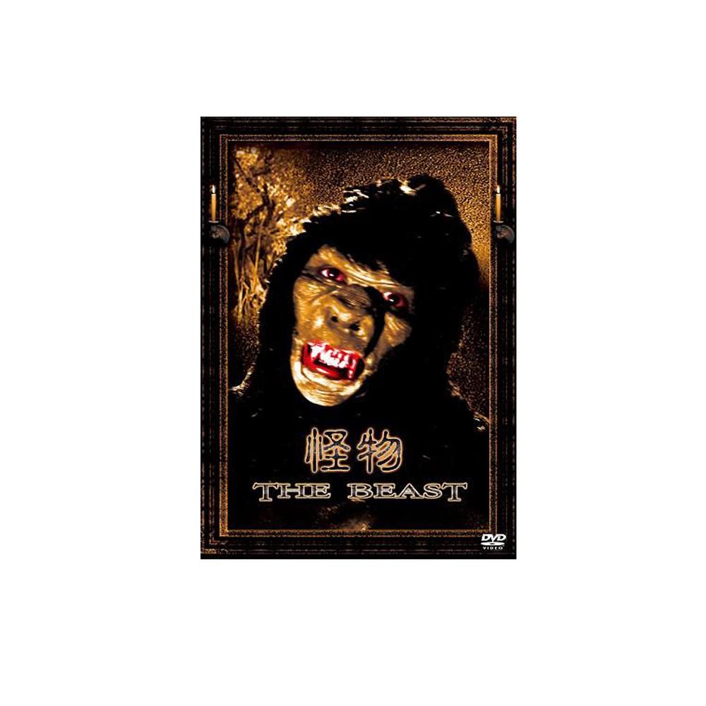 怪物DVD (泰國電影) / THE BEAST