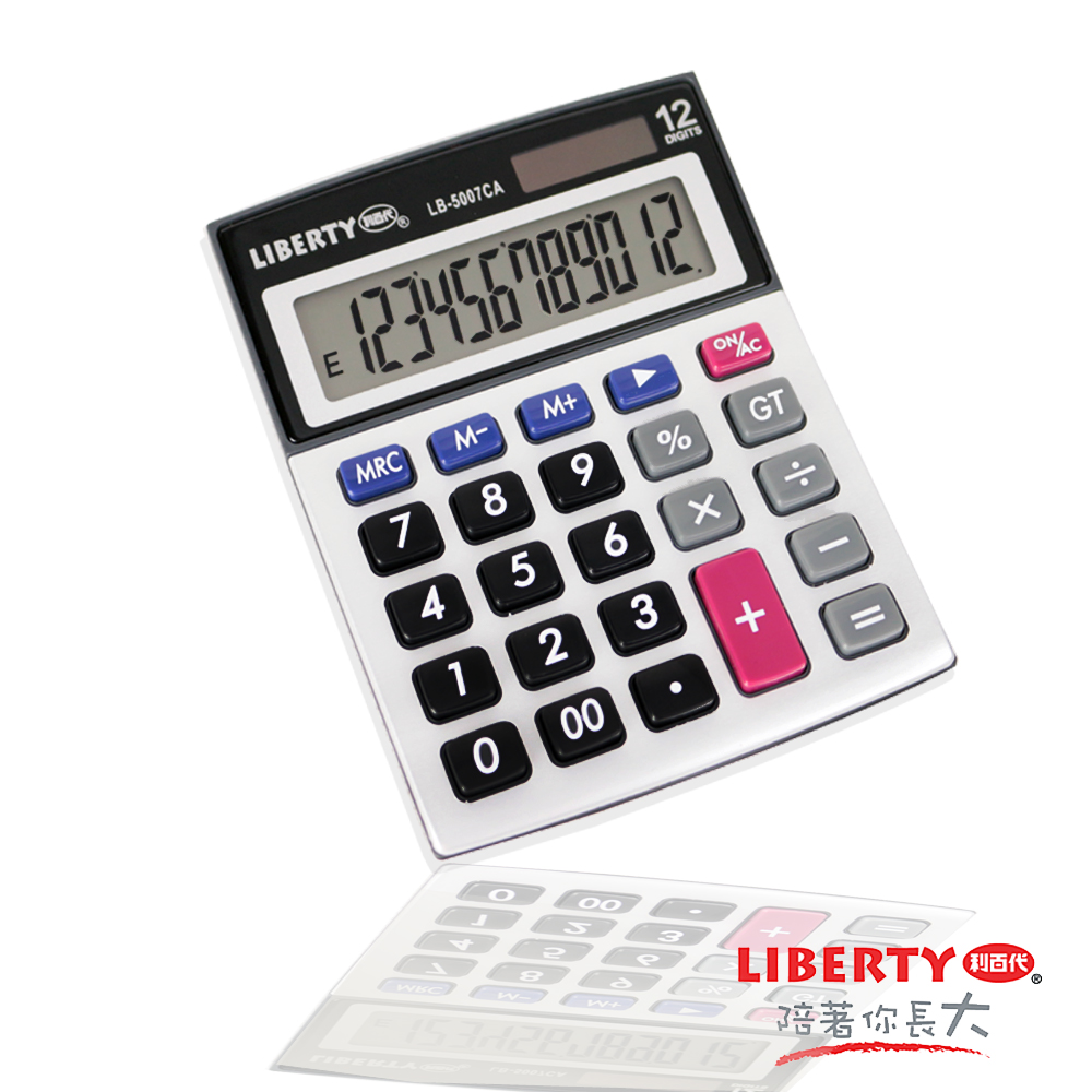 LIBERTY利百代-大字顯示12位數計算機-銀