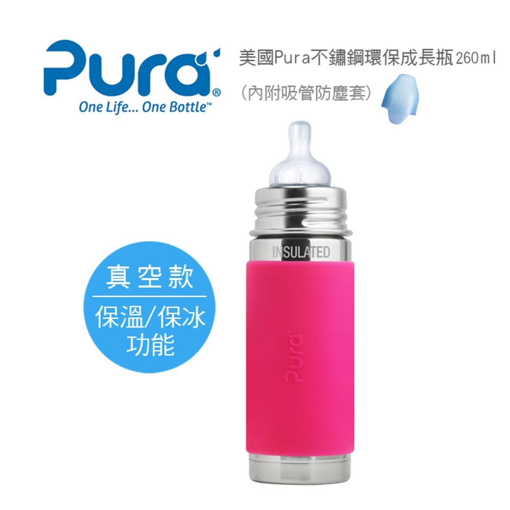 美國Pura不鏽鋼真空環保成長瓶260ml 幼兒奶嘴 (糖果粉) 附保護套