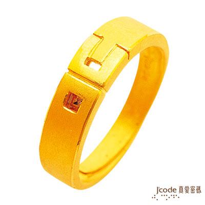 J'code真愛密碼-愛情熱線 純金戒指(女)