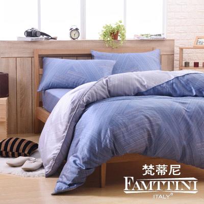 梵蒂尼Famttini-莫藍思索 雙人頂級純正天絲萊賽爾兩用被床包組