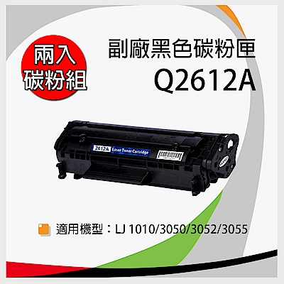【兩支入】HP 惠普 Q2612A  副廠相容性碳粉匣
