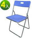 Dr. DIY 高背折疊椅/餐椅/休閒椅/摺疊椅/戶外椅(藍色)-4入/組