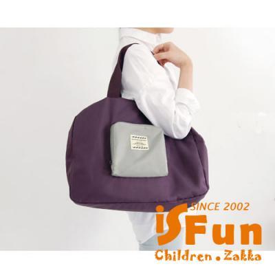iSFun 旅行專用 摺疊大容量肩背手提包 紫
