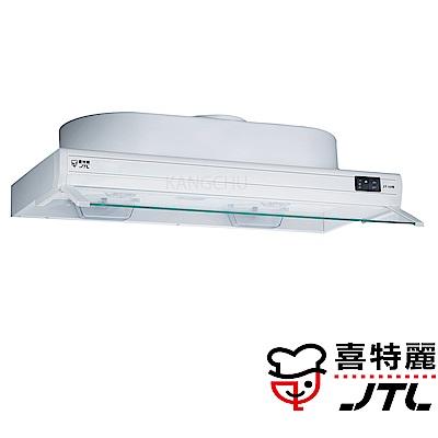 喜特麗 JT-1680 專利玻璃擋煙板烤漆白80cm隱藏式排油煙機