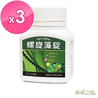 草本之家-澳洲螺旋藻錠300粒X3瓶