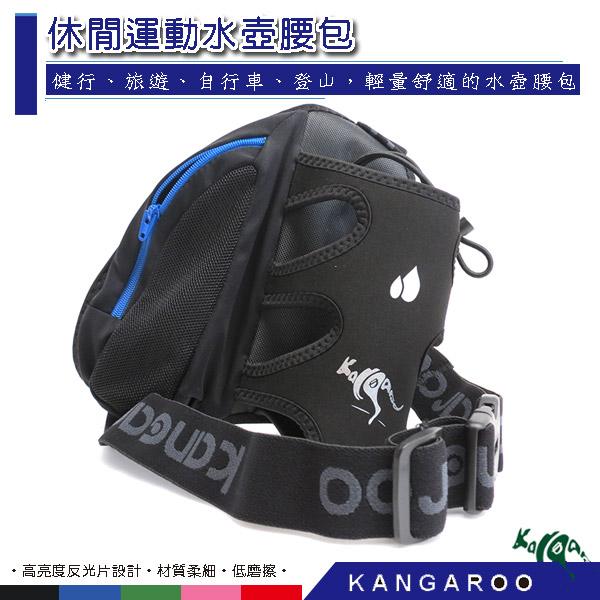 KANGAROO休閒單水壺腰包(酷線藍) K140119003 運動腰包 臀包