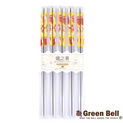 GREEN BELL綠貝 日式304不鏽鋼花筷-黃底花(5雙/組)