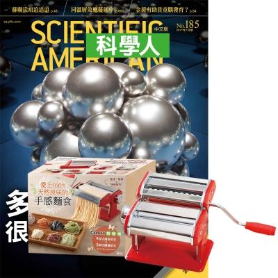 科學人 (1年12期) 贈 愛上100%天然原味的手感麵食X【Galaxy製麵機】