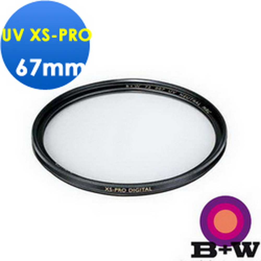 B+W XS-PRO UV-Haze MRC Nano  超薄奈米鍍膜保護鏡(67mm)