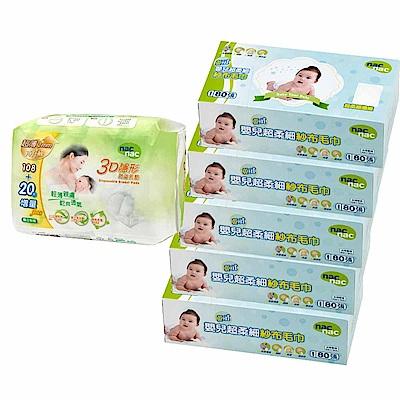 nac nac 新嬰兒超柔細紗布毛巾 (5盒)送3D超薄防溢乳墊128入