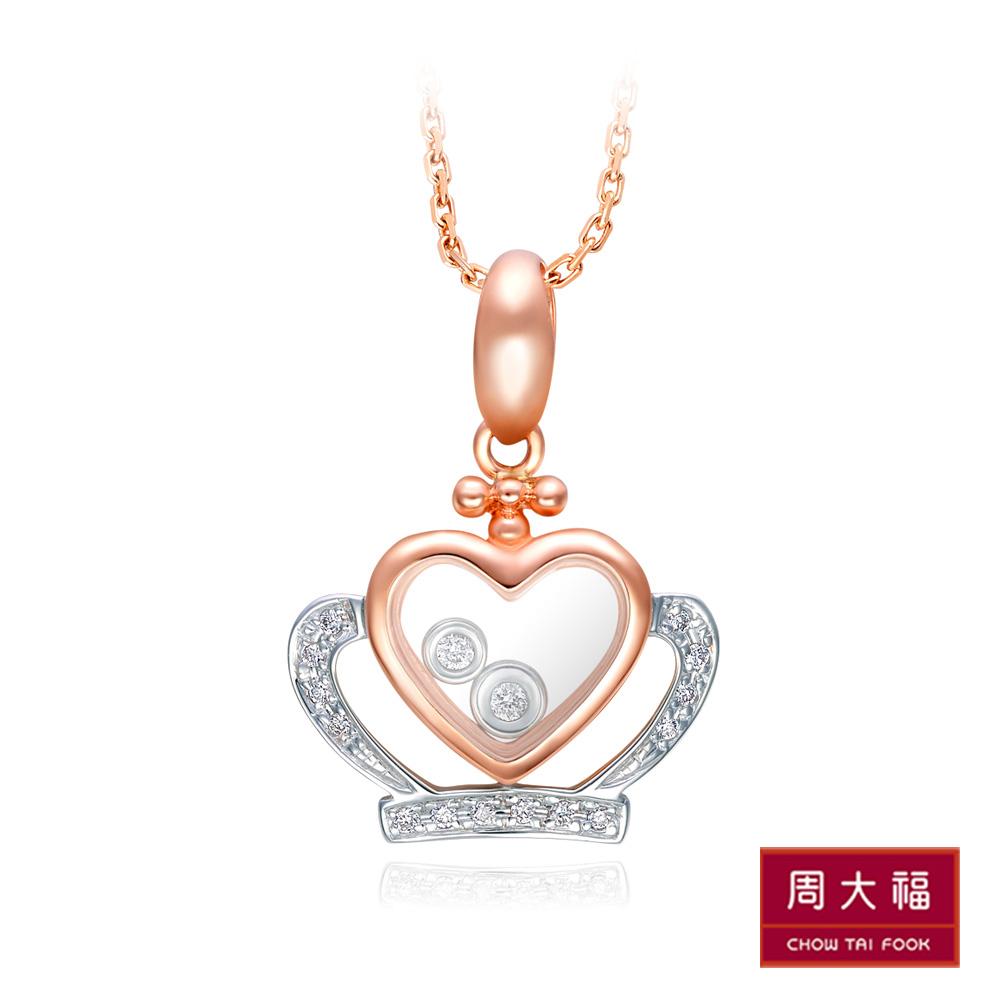 周大福 優雅皇冠造型鑽石18K金吊墜 @ Y!購物