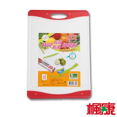 楓康 時尚抗菌防滑切菜板 大(44x30.5x0.97cm)