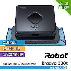 (無卡分期-12期)美國iRobot Braava 380t 擦地機器人 總代理保固