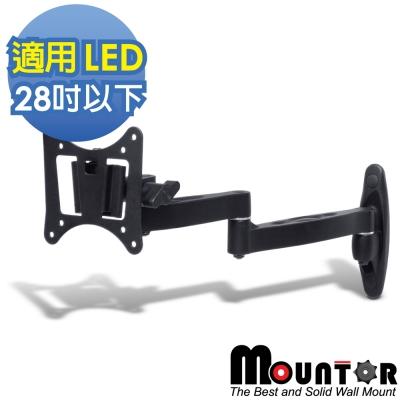 Mountor鋁合金單懸臂拉伸架/電視架MAR012-適用28吋以下LED