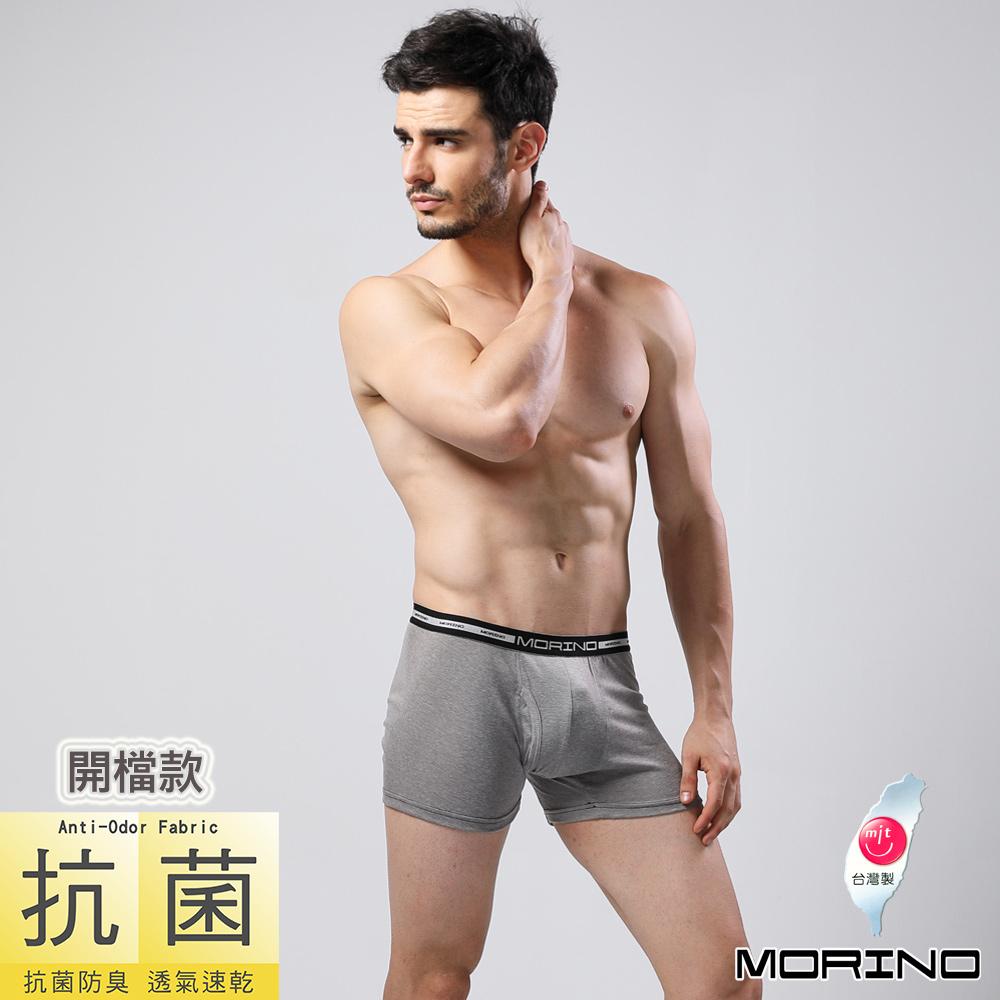 男內褲 抗菌防臭四角褲/平口褲 (灰) MORINO