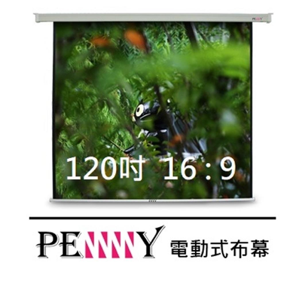 台灣專業製造~ PENNY PP-120 (16:9) 120吋方型電動幕