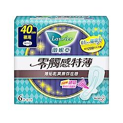 蕾妮亞 零觸感 極長夜用型衛生棉 ( 40cmX 6片/包)
