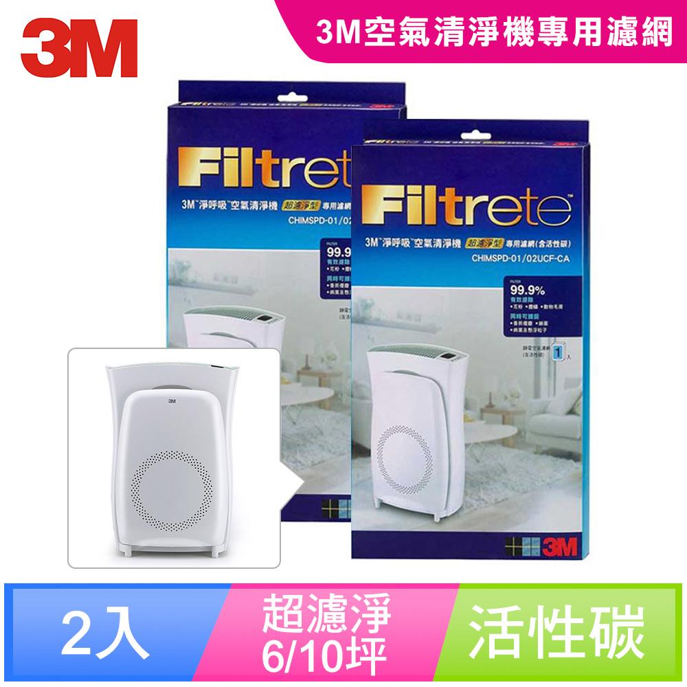 3M 淨呼吸空氣清淨機超濾淨型 6及10坪專用濾網(2入組) 驚喜價