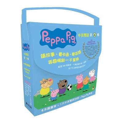 Peppa Pig粉紅豬小妹.第4輯(獨家Peppa Pig印花色紙+四冊中英雙語套書+中