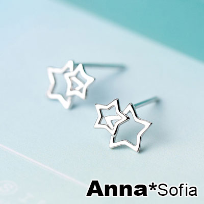 AnnaSofia 雙鏤疊星 925純銀耳針耳環(銀系)