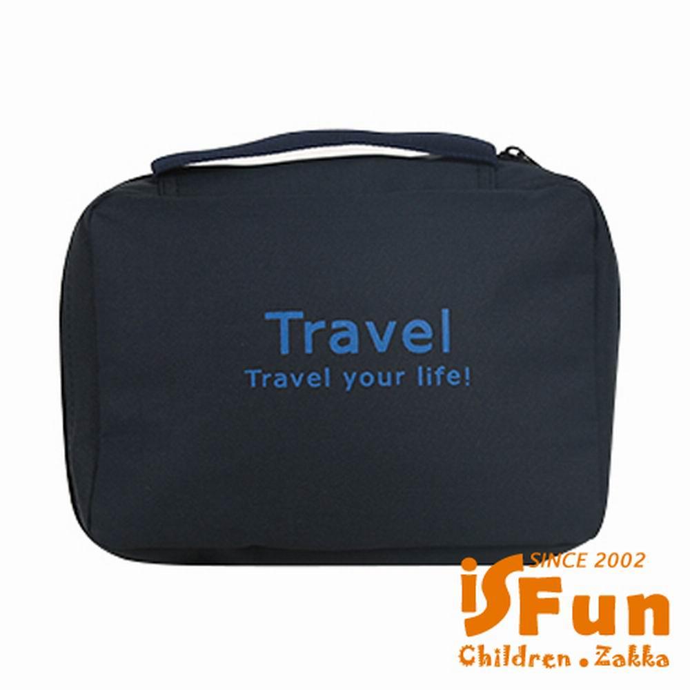 iSFun 旅行專用 一體成型盥洗包 深藍