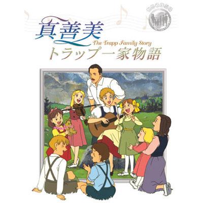 懷舊卡通-真善美-DVD