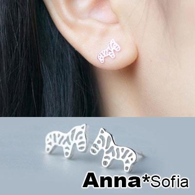 AnnaSofia-可愛斑馬-925銀針耳針耳環-銀系