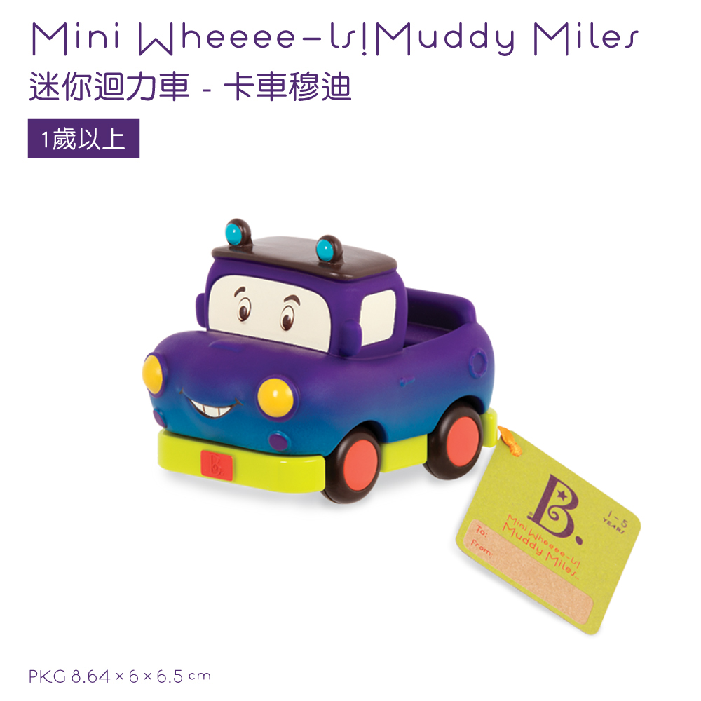 美國【B.Toys】迷你迴力車-卡車穆迪(1Y+)