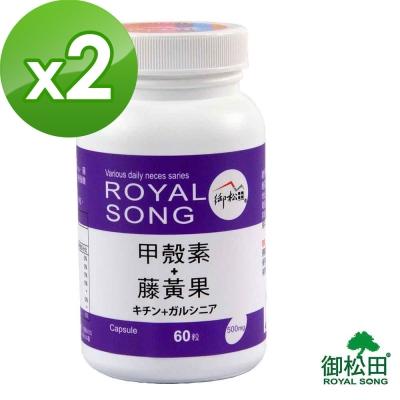 御松田-甲殼素+藤黃果膠囊(60粒/瓶)-2瓶