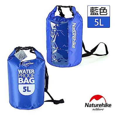任- Naturehike輕量可透視密封防水袋5L 藍色