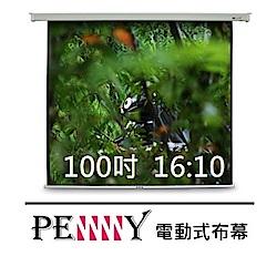 台灣專業製造~ PENNY PX-100 (16:10) 100吋方型電動幕
